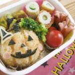 ハロウィンの弁当を子供に作ろう!簡単なごはんやおかずの作り方